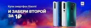Xiaomi покупаем, за 1 рубль второй получаем.
