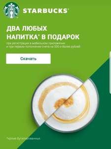 2 бесплатных кофе Starbucks