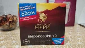 Чай Принцесса Нури 100 пак. + Промокод от Ozon.Ru