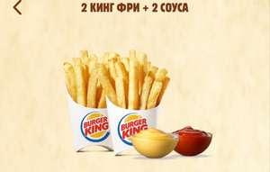 2 Кинг фри + 2 соуса в Бургер Кинг