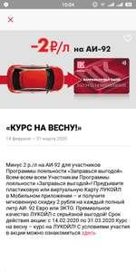 """Курс на весну -2 руб. С 1 литра топлива на АЗС """"Лукойл"""" (на 92)"""