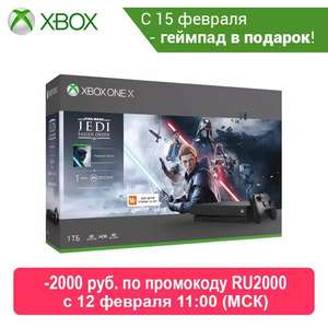 Xbox One X 1Tb с игрой Star Wars + 1M EA Access + 2й геймпад