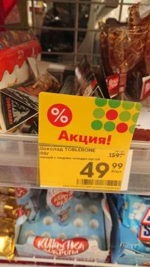 [Мск] Шоколад Toblerone 100 г