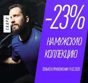 Скидка 23% на мужскую коллекцию в приложении Adidas