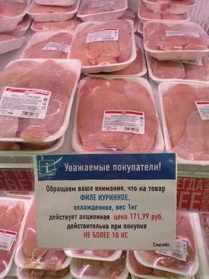 [Омск] Куриное филе охлажденное