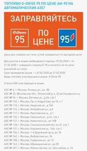 [Москва] АЗС самообслуживания Газпром нефть 95 G-Drive по цене 95