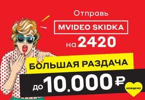 Гарантированные скидки от 500 р. до 10 000 р. - каждому по SMS