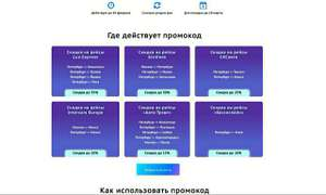 Скидки до 35% на автобусы из Москвы и Санкт-Петербурга