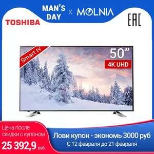 Телевизор 50 дюймов ТВ TOSHIBA 50U5865 4K
