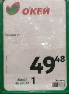 [РнД] Бананы 49.48/кг