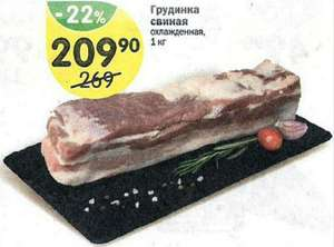 [Мск,МО] Грудинка свиная охлаждённая, 1кг