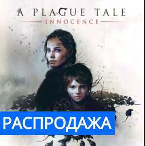[PS4] Игра A Plague Tale: Innocence