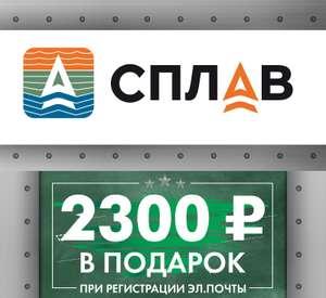 [Сплав] 2300 бонусов на покупку подарков к 23 февраля.