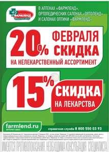 "До 20% в сети аптек ""Фармленд"" (farmlend)"
