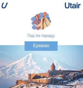 Utair полёты в Ереван и обратно