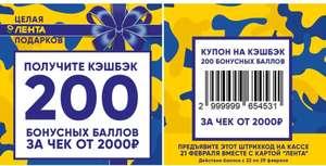Кешбек 200 при покупке от 2000