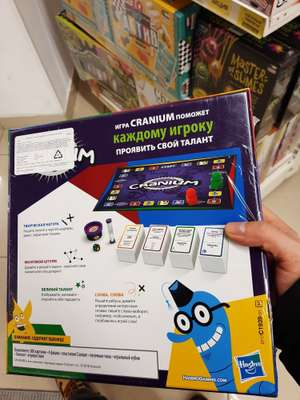 Настольная игра Cranium от Hasbro