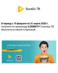 Билайн ТВ. В период с 19 февраля по 31 марта 2020 г. получите по промокоду ILDEBEETV 3 месяца ТВ бесплатно в пакете Стартовый.