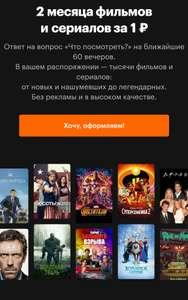 КиноПоиск НD 60дней за 1 рубля. Для новых пользователей и старых пользователей без активной подписки