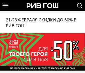 РИВ ГОШ 21-23 ФЕВРАЛЯ СКИДКИ ДО 50%