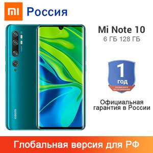 Глобальная версия Xiaomi Mi Note 10 6/128ГБ с официальной гарантией в РФ