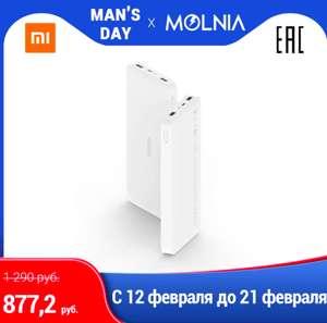 Внешний аккумулятор xiaomi Redmi Power Bank 10000 мАч