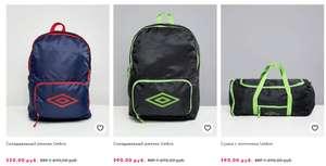Umbro - рюкзаки и сумки по 590р.