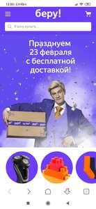 Беру! - подборка товаров к 23 февраля со скидками до 70%