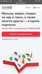-50% на COMBO от Mail.ru