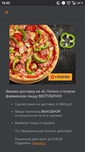 Пицца бесплатно при заказе из Il Patio от 800р.