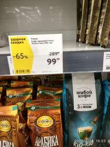 [Спб] Кофе зерновой Fresco 200 гр