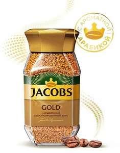 [Тюмень] Кофе Jacobs GOLD 190 гр. в магазине Светофор