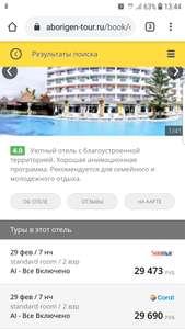 Краснодар-Турция на двоих, 5 звезд от 29 000 все включено