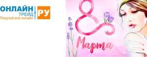 300 ON-бонусов в честь Международного женского дня! (не все аккаунты)