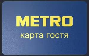 Карта метро бесплатно владельцам карты Халва