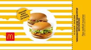 [6 городов] Чизбургер или Чикенбургер бесплатно при любом заказе