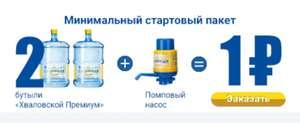 Помпа + 2 бутыля воды 19л за 1р.(Санкт Петербург)