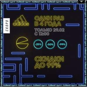 Распродажа в приложении Adidas 29.02 - скидки до 99%