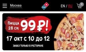 Пицца за 99 руб от Domino's pizza