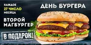 2 Магбургера по цене одного на АЗС Нефтьмагистраль