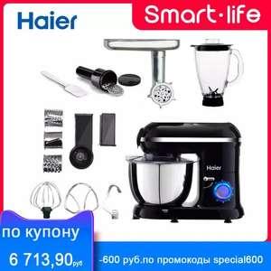 Кухонный комбайн Haier HSR-139 (Мясорубка,блендер,ломтерезка,смеситель)