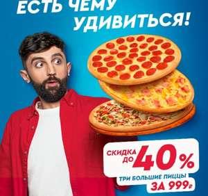 До 40% на 3 большие пиццы