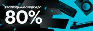 Скидки до 80% на pult.ru (наушники, усилители, плееры, проигрыватели и т.д.)