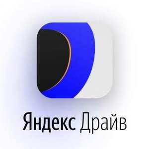 Первая поездка в Яндекс Драйв в половину цены