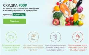Промокод 700/3000 для новых аккаунтов Перекресток