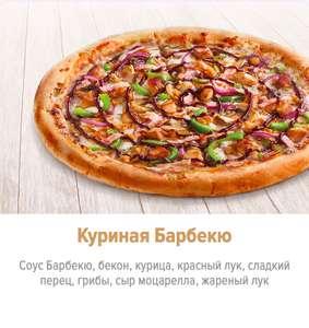 Пицца Куриная Барбекю 30 см в подарок при заказе от 550 рублей