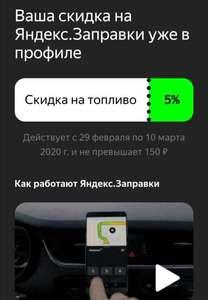 5% на Яндекс.Заправки