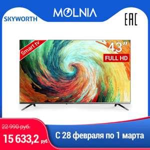 "Телевизор 43"" Skyworth 43E20S FullHD smart tv"