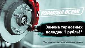 Замена тормозных колодок за 1 рубль при покупке колодок