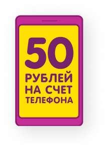 50₽ на телефон за покупку корма для кошек Kitekat, Whiskas и др. от 150₽ (catday)